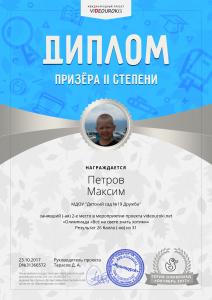 2Петров Максим