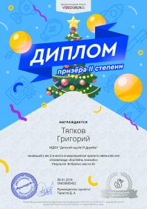2Тяпков Григорий