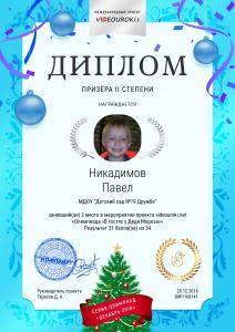 2 степени Никадимов Павел