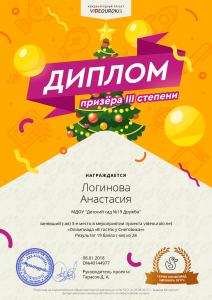 3Логинова Анастасия