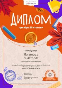 3 Логинова Анастасия