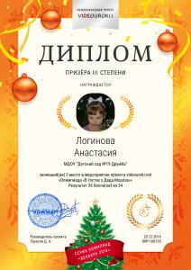 3 степени Логинова Анастасия