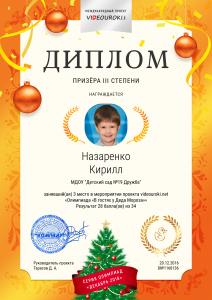 3 степени Назаренко Кирилл