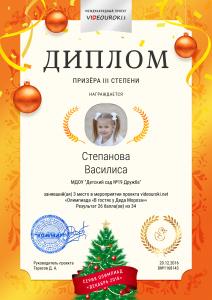 3 степени Степанова Василиса