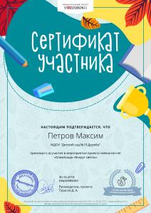 4 Петров Максим