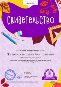42346331. Желнинская Елена Анатольевна - свидетельство о подготовке победителя