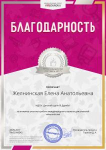 52099242. Желнинская Елена Анатольевна - Благодарность за активное участие в международной олимпиаде проекта videouroki.net