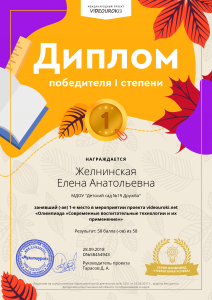 99813597. 58454943-Желнинская Елена Анатольевна