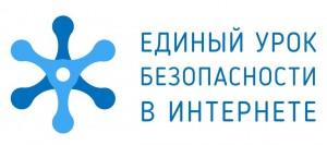 Logotip_Edinyj-urok-bezopasnosti-v-Internete-2017